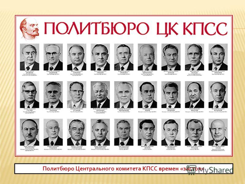Политбюро Центрального комитета КПСС времен «застоя»