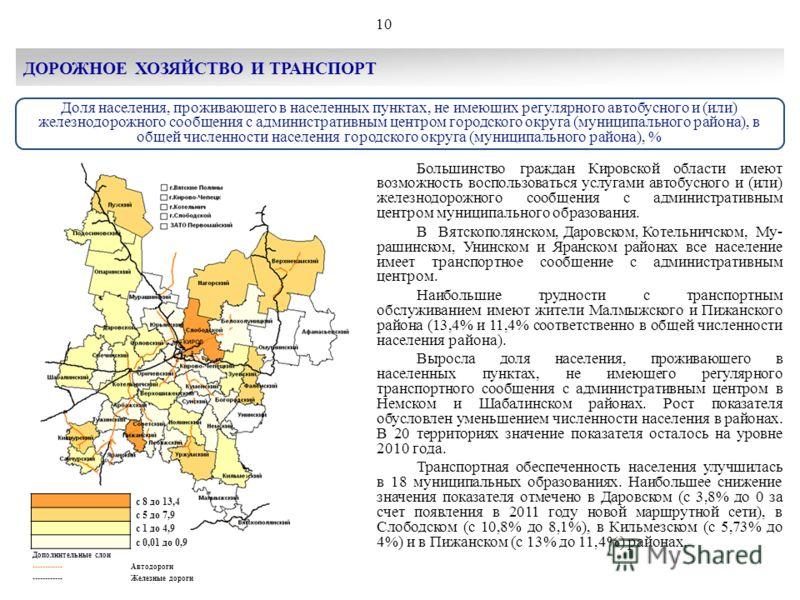ДОРОЖНОЕ ХОЗЯЙСТВО И ТРАНСПОРТ Большинство граждан Кировской области имеют возможность воспользоваться услугами автобусного и (или) железнодорожного сообщения с административным центром муниципального образования. ВИВятскополянском, Даровском, Котель