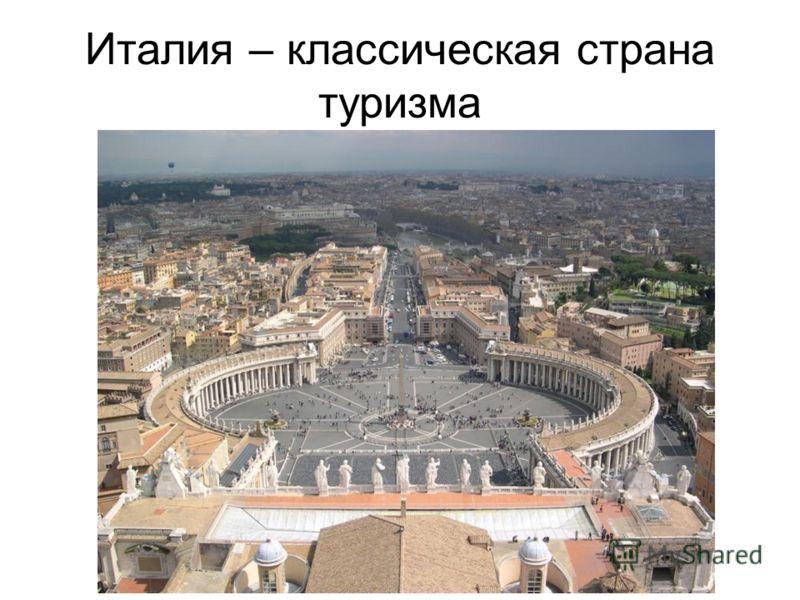 Италия – классическая страна туризма