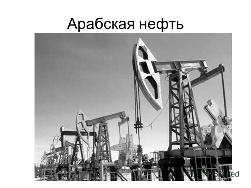 Арабская нефть