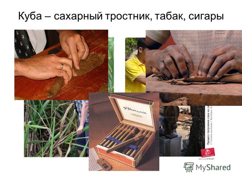 Куба – сахарный тростник, табак, сигары