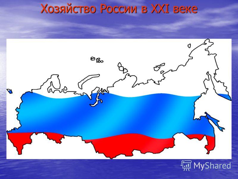 Хозяйство России в XXI веке