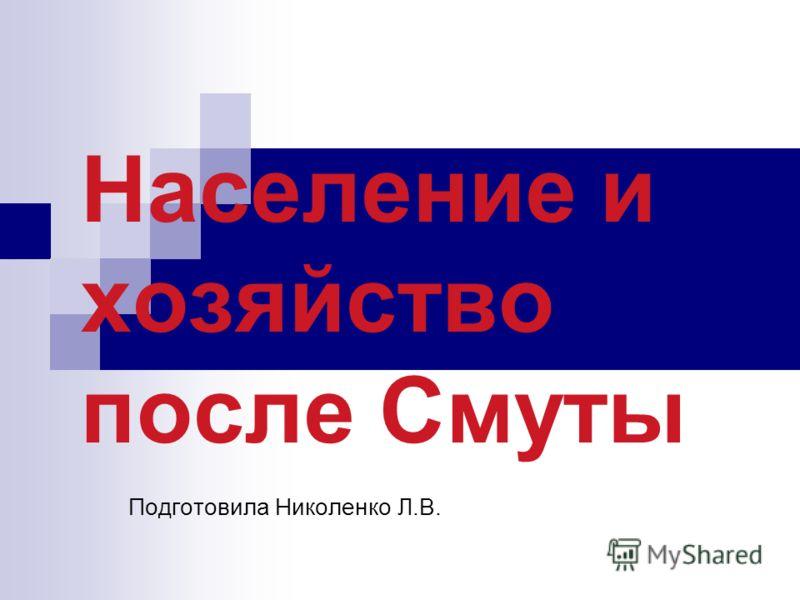 Население и хозяйство после Смуты Подготовила Николенко Л.В.