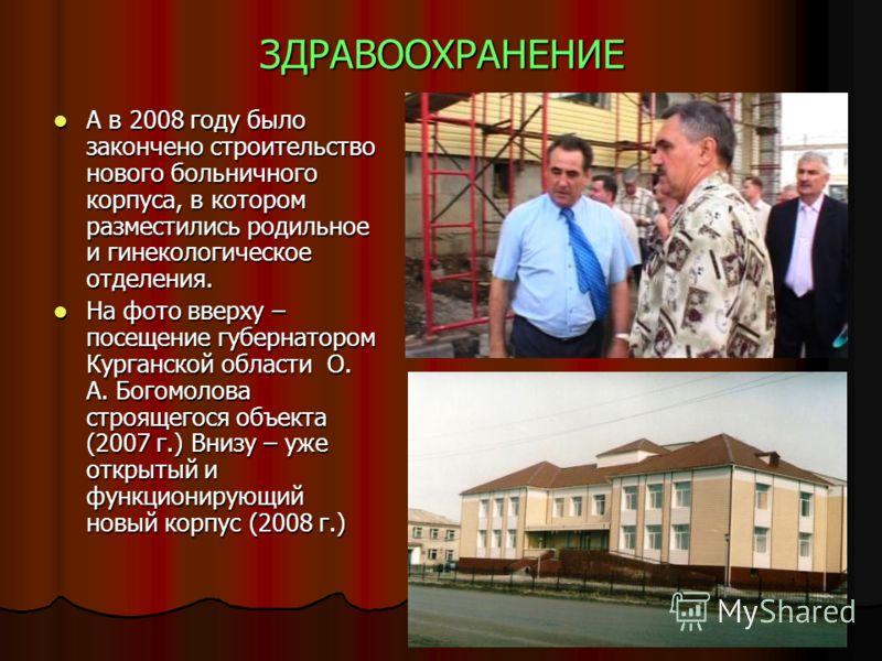 ЗДРАВООХРАНЕНИЕ А в 2008 году было закончено строительство нового больничного корпуса, в котором разместились родильное и гинекологическое отделения. А в 2008 году было закончено строительство нового больничного корпуса, в котором разместились родиль