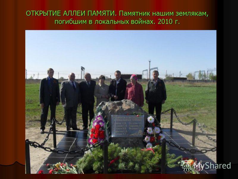 ОТКРЫТИЕ АЛЛЕИ ПАМЯТИ. Памятник нашим землякам, погибшим в локальных войнах. 2010 г.