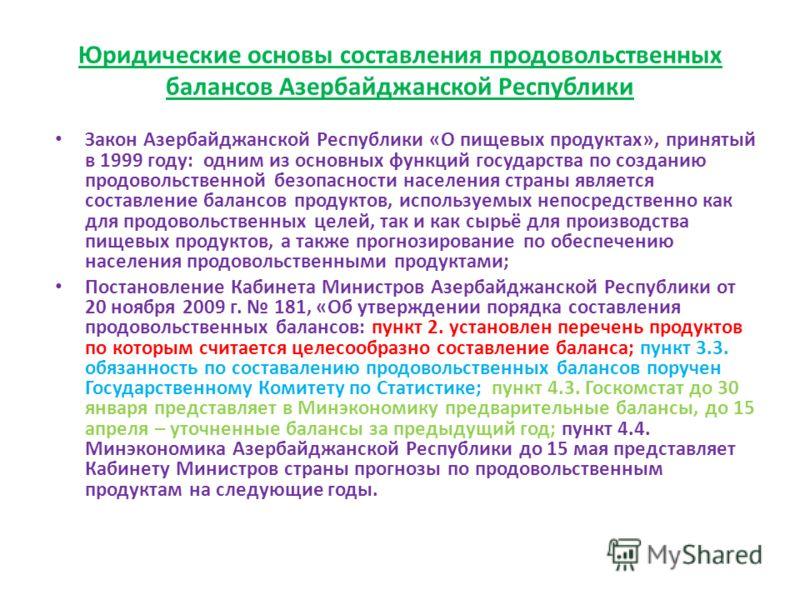 Юридические основы составления продовольственных балансов Азербайджанской Республики Закон Азербайджанской Республики «О пищевых продуктах», принятый в 1999 году: одним из основных функций государства по созданию продовольственной безопасности населе