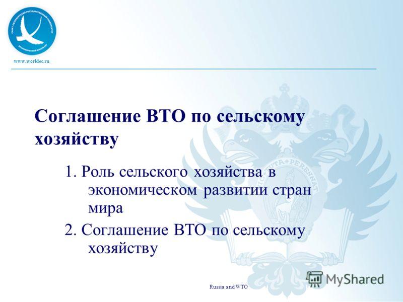 www.worldec.ru Russia and WTO Соглашение ВТО по сельскому хозяйству 1. Роль сельского хозяйства в экономическом развитии стран мира 2. Соглашение ВТО по сельскому хозяйству