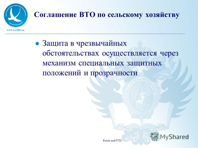 www.worldec.ru Russia and WTO 17 Соглашение ВТО по сельскому хозяйству Защита в чрезвычайных обстоятельствах осуществляется через механизм специальных защитных положений и прозрачности