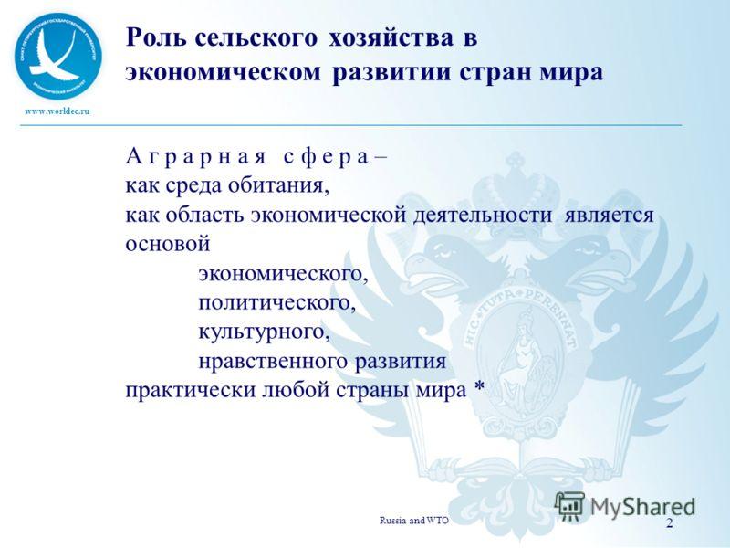 www.worldec.ru Russia and WTO 2 А г р а р н а я с ф е р а – как среда обитания, как область экономической деятельности является основой экономического, политического, культурного, нравственного развития практически любой страны мира * Роль сельского