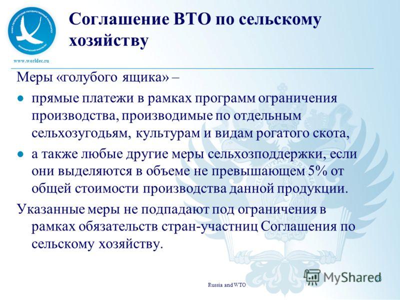 www.worldec.ru Russia and WTO 26 Соглашение ВТО по сельскому хозяйству Меры «голубого ящика» – прямые платежи в рамках программ ограничения производства, производимые по отдельным сельхозугодьям, культурам и видам рогатого скота, а также любые другие