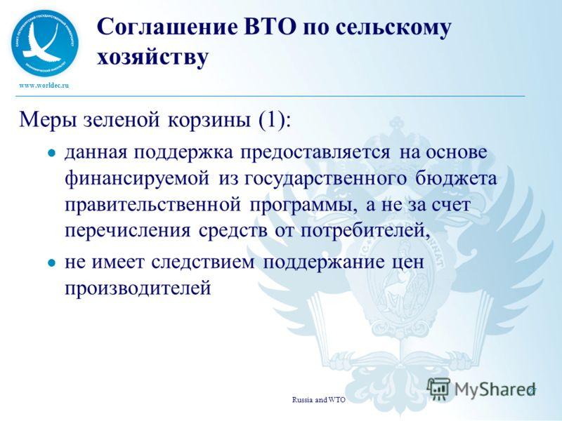 www.worldec.ru Russia and WTO 27 Соглашение ВТО по сельскому хозяйству Меры зеленой корзины (1): данная поддержка предоставляется на основе финансируемой из государственного бюджета правительственной программы, а не за счет перечисления средств от по
