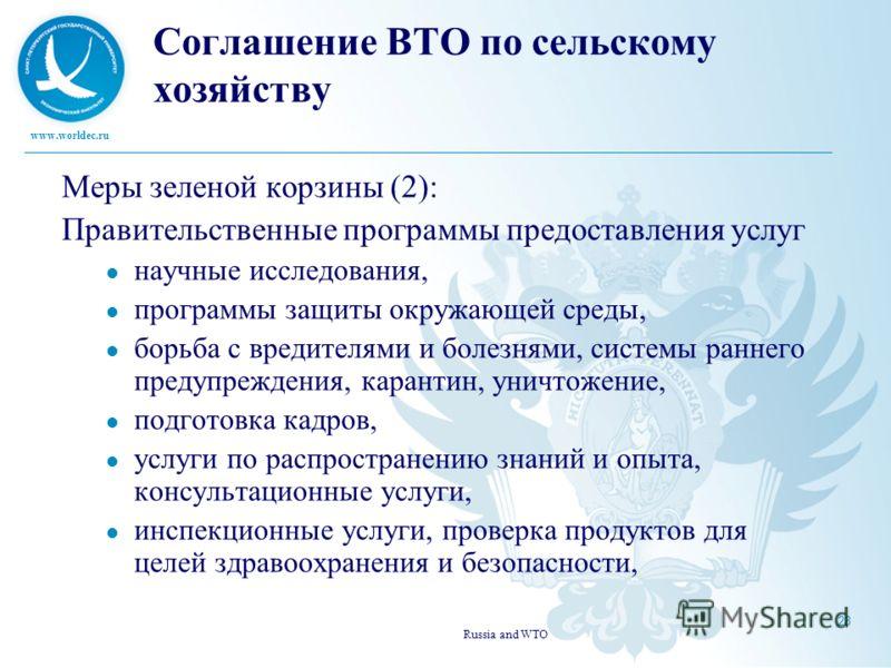 www.worldec.ru Russia and WTO 28 Соглашение ВТО по сельскому хозяйству Меры зеленой корзины (2): Правительственные программы предоставления услуг научные исследования, программы защиты окружающей среды, борьба с вредителями и болезнями, системы ранне