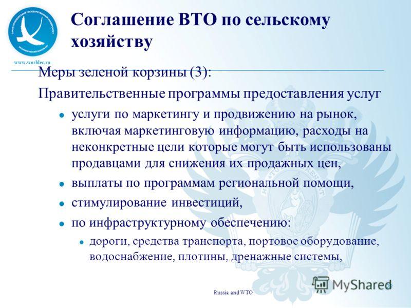 www.worldec.ru Russia and WTO 29 Соглашение ВТО по сельскому хозяйству Меры зеленой корзины (3): Правительственные программы предоставления услуг услуги по маркетингу и продвижению на рынок, включая маркетинговую информацию, расходы на неконкретные ц