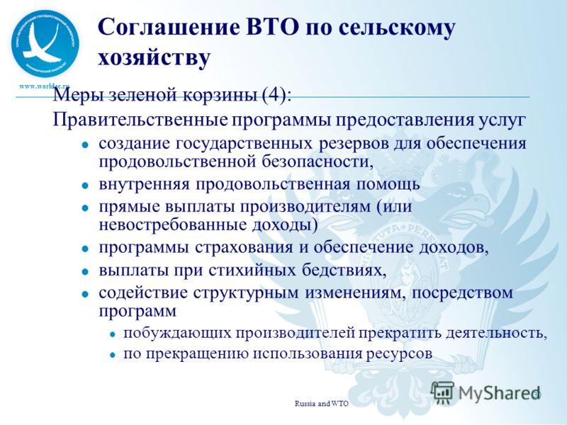 www.worldec.ru Russia and WTO 30 Соглашение ВТО по сельскому хозяйству Меры зеленой корзины (4): Правительственные программы предоставления услуг создание государственных резервов для обеспечения продовольственной безопасности, внутренняя продовольст