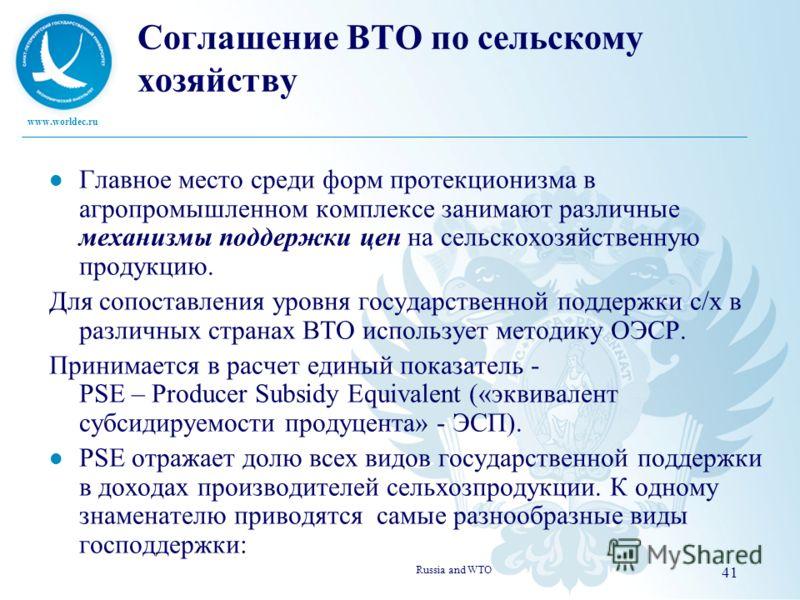 www.worldec.ru Соглашение ВТО по сельскому хозяйству Главное место среди форм протекционизма в агропромышленном комплексе занимают различные механизмы поддержки цен на сельскохозяйственную продукцию. Для сопоставления уровня государственной поддержки