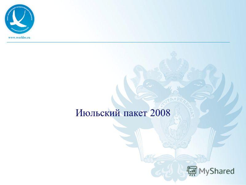 www.worldec.ru Июльский пакет 2008