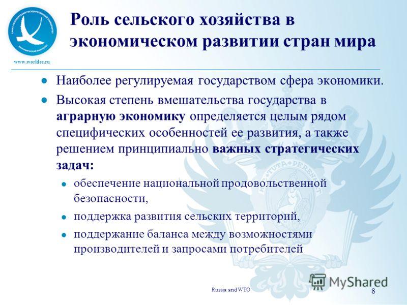 www.worldec.ru Роль сельского хозяйства в экономическом развитии стран мира Наиболее регулируемая государством сфера экономики. Высокая степень вмешательства государства в аграрную экономику определяется целым рядом специфических особенностей ее разв