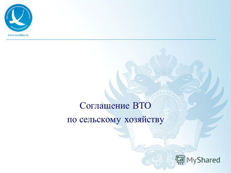 www.worldec.ru Соглашение ВТО по сельскому хозяйству