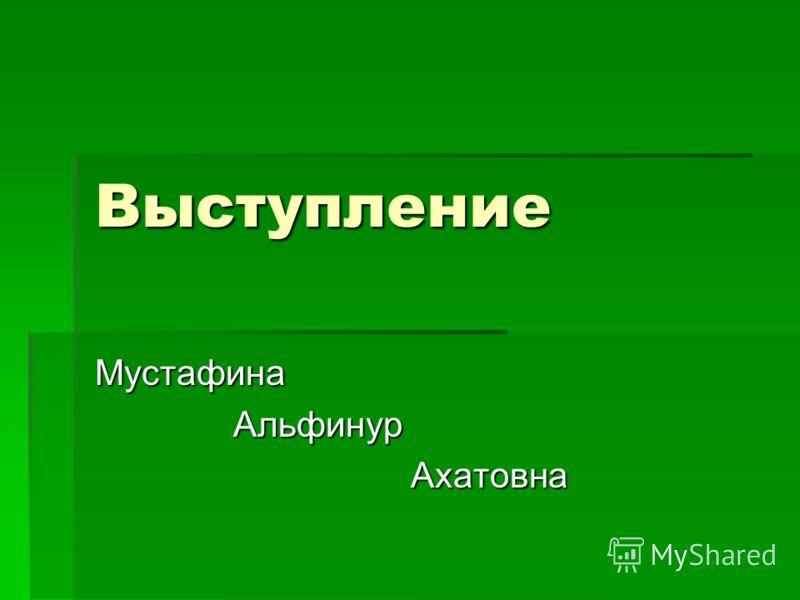 Выступление Мустафина Альфинур Альфинур Ахатовна Ахатовна