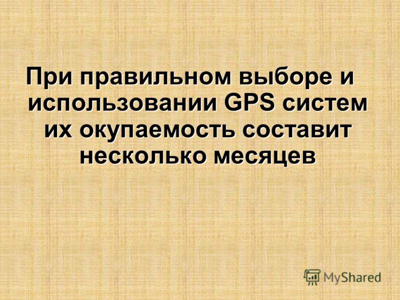 При правильном выборе и использовании GPS систем их окупаемость составит несколько месяцев