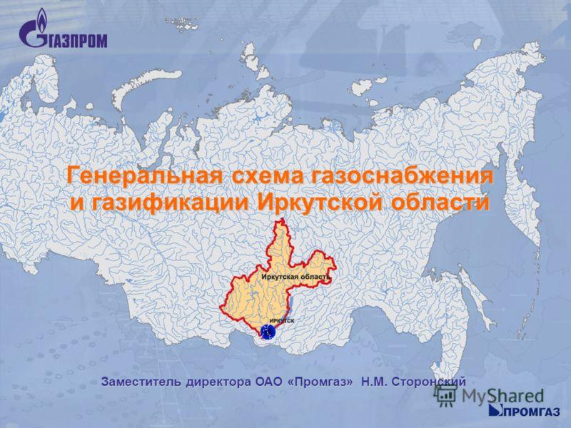 Иркутской области
