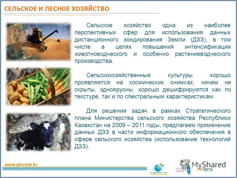 Сельское хозяйство одна из наиболее перспективных сфер для использования данных дистанционного зондирования Земли (ДЗЗ), в том числе в целях повышения интенсификации животноводческого и особенно растениеводческого производства. Сельскохозяйственные к