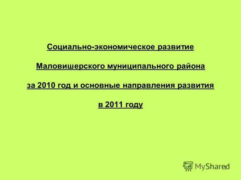 1 Социально-экономическое развитие Маловишерского муниципального района за 2010 год и основные направления развития в 2011 году