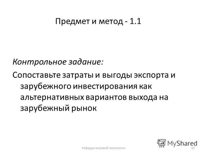 10 предмет и метод 1 1 контрольное