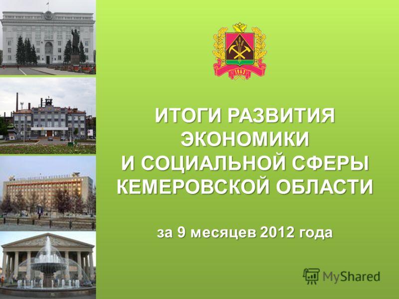 ИТОГИ РАЗВИТИЯ ЭКОНОМИКИ И СОЦИАЛЬНОЙ СФЕРЫ КЕМЕРОВСКОЙ ОБЛАСТИ за 9 месяцев 2012 года