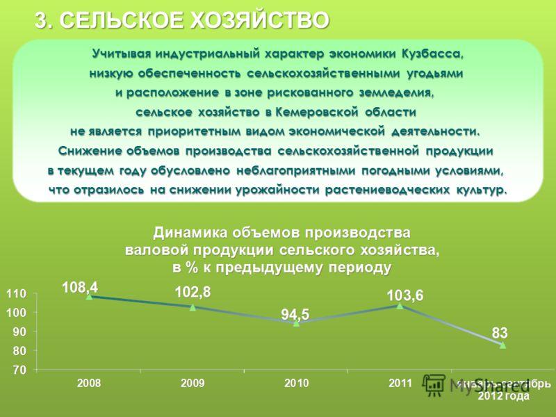 Учитывая индустриальный характер экономики Кузбасса, низкую обеспеченность сельскохозяйственными угодьями и расположение в зоне рискованного земледелия, сельское хозяйство в Кемеровской области не является приоритетным видом экономической деятельност