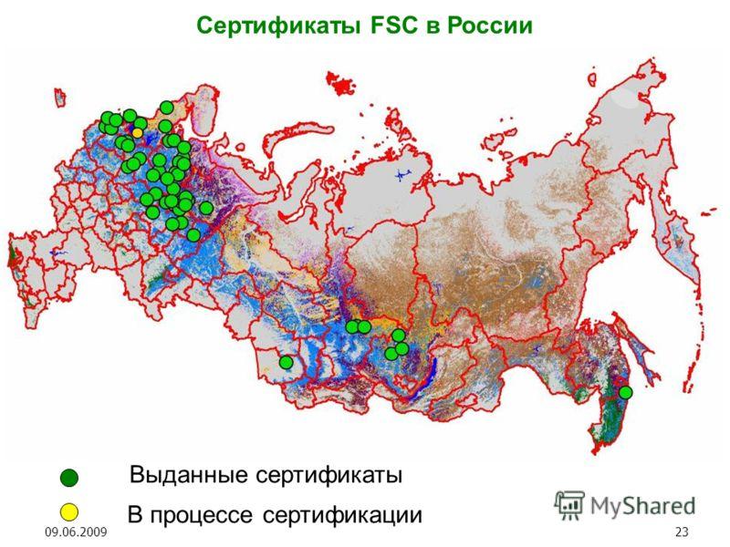 09.06.200923 Сертификаты FSC в России Выданные сертификаты В процессе сертификации
