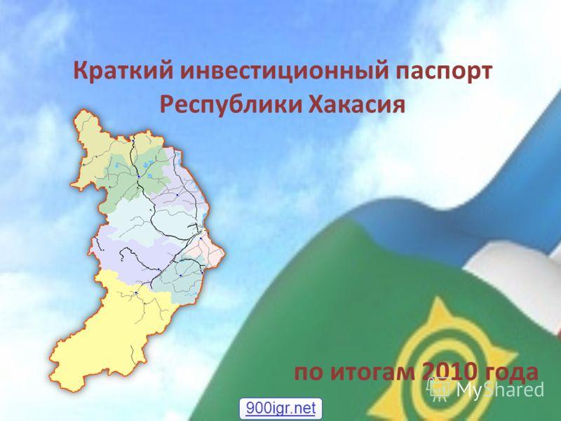 Краткий инвестиционный паспорт Республики Хакасия по итогам 2010 года 900igr.net