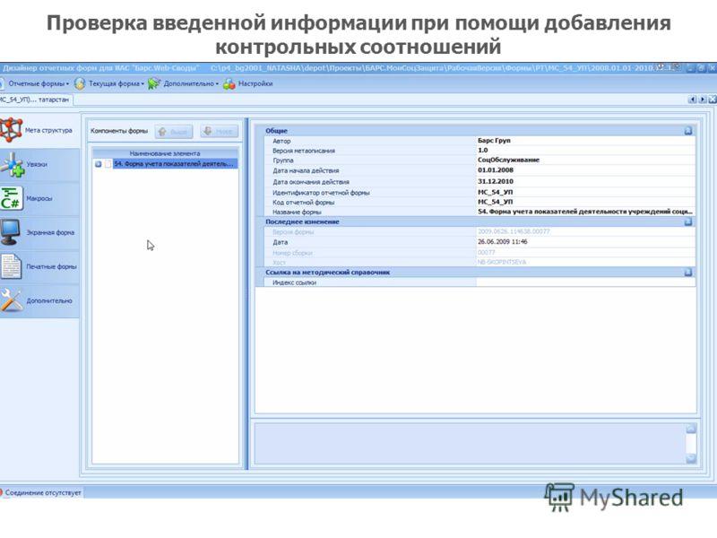 Проверка введенной информации при помощи добавления контрольных соотношений