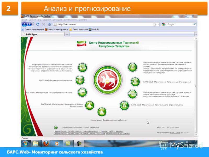 Анализ и прогнозирование 2 2 БАРС.Web- Мониторинг сельского хозяйства