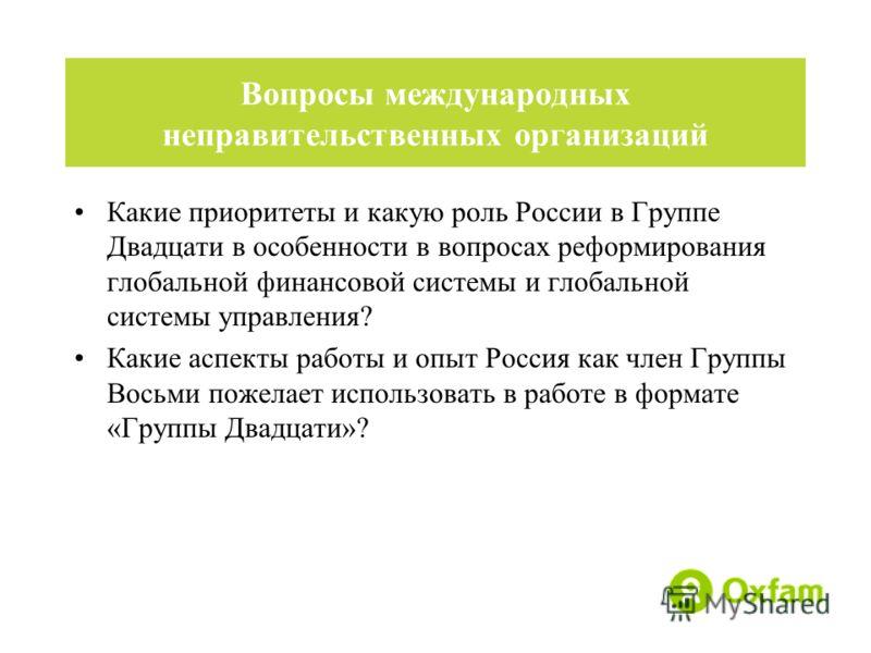Какие приоритеты и какую роль России в Группе Двадцати в особенности в вопросах реформирования глобальной финансовой системы и глобальной системы управления? Какие аспекты работы и опыт Россия как член Группы Восьми пожелает использовать в работе в ф