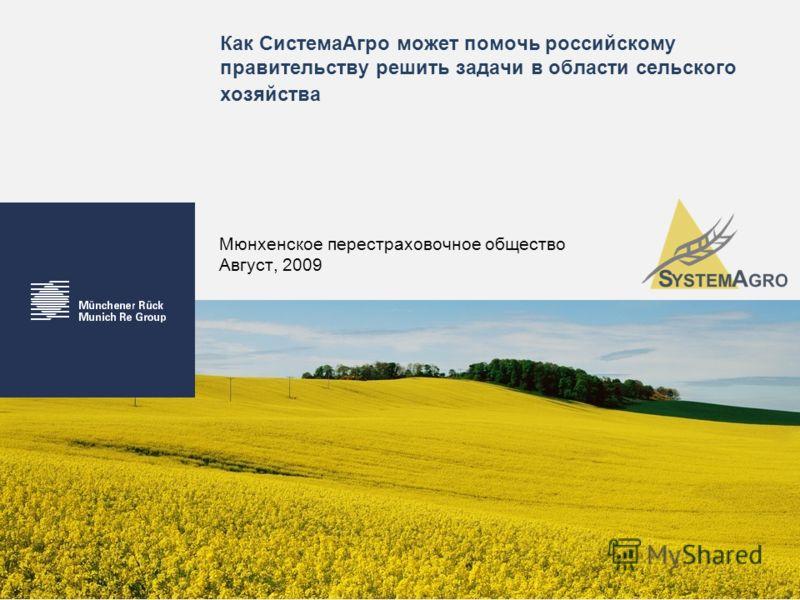 Как СистемаАгро может помочь российскому правительству решить задачи в области сельского хозяйства Мюнхенское перестраховочное общество Август, 2009