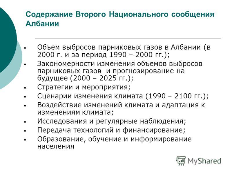 Содержание Второго Национального сообщения Албании Объем выбросов парниковых газов в Албании (в 2000 г. и за период 1990 – 2000 гг.); Закономерности изменения объемов выбросов парниковых газов и прогнозирование на будущее (2000 – 2025 гг.); Стратегии