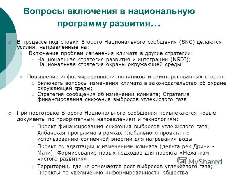 Вопросы включения в национальную программу развития … В процессе подготовки Второго Национального сообщения (SNC) делаются усилия, направленные на: Включение проблем изменения климата в другие стратегии: Национальная стратегия развития и интеграции (