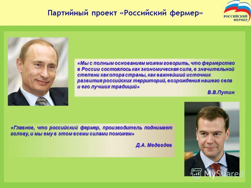 «Мы с полным основанием можем говорить, что фермерство в России состоялось как экономическая сила, в значительной степени как опора страны, как важнейший источник развития российских территорий, возрождения нашего села и его лучших традиций» В.В.Пути