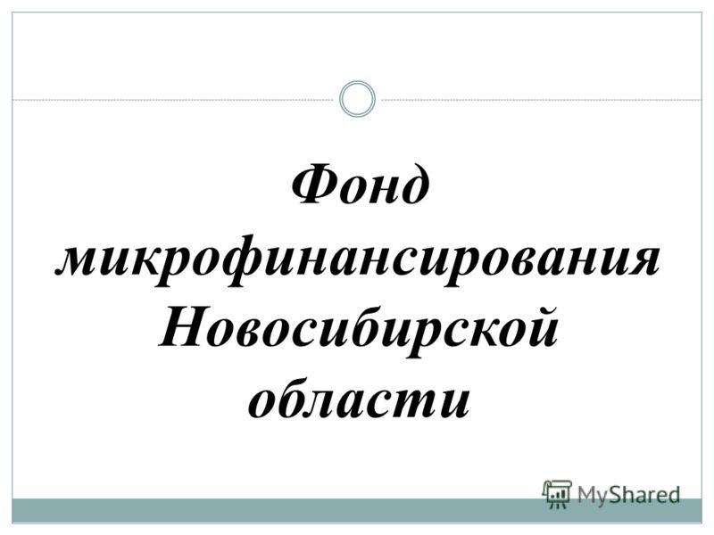 Фонд микрофинансирования Новосибирской области