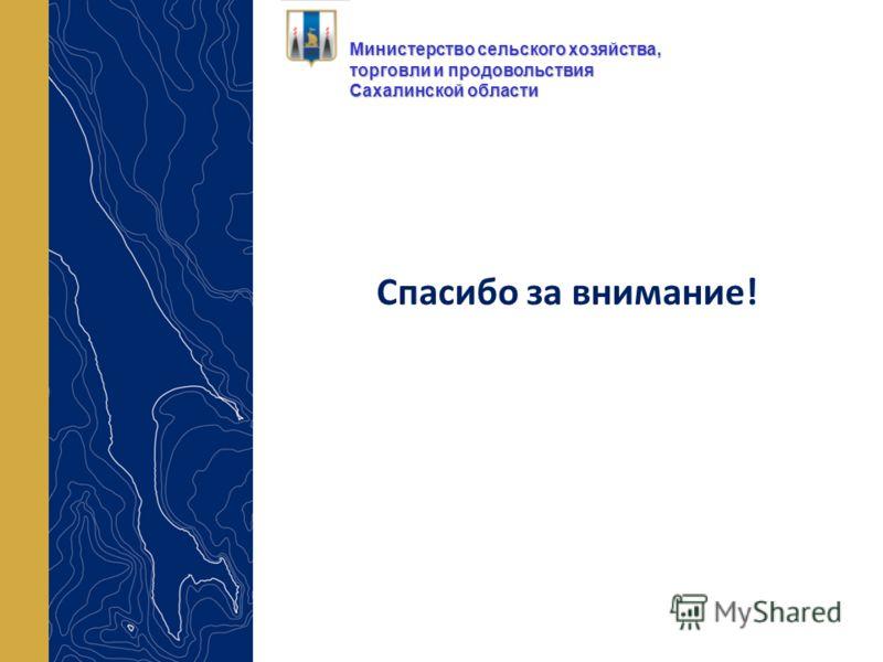 Спасибо за внимание! Министерство сельского хозяйства, торговли и продовольствия Сахалинской области
