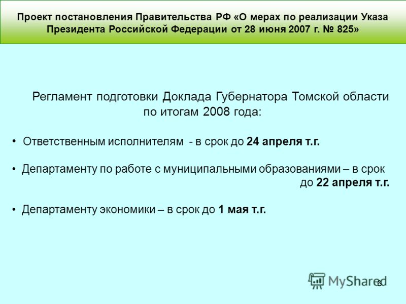 6 Регламент подготовки Доклада Губернатора Томской области по итогам 2008 года: Ответственным исполнителям - в срок до 24 апреля т.г. Департаменту по работе с муниципальными образованиями – в срок до 22 апреля т.г. Департаменту экономики – в срок до