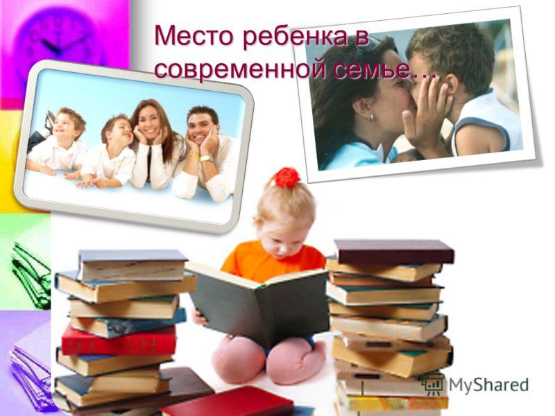 Место ребенка в современной семье…