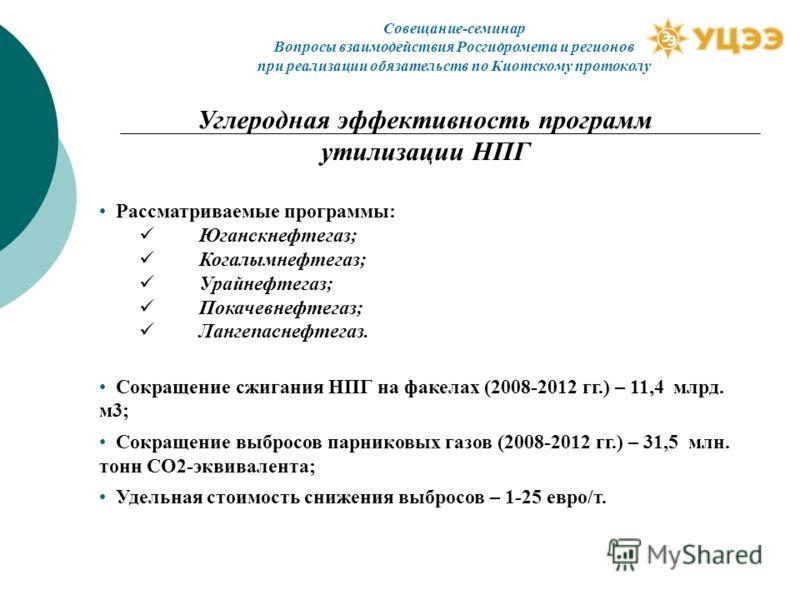 Совещание-семинар Вопросы взаимодействия Росгидромета и регионов при реализации обязательств по Киотскому протоколу Углеродная эффективность программ утилизации НПГ Рассматриваемые программы: Юганскнефтегаз; Когалымнефтегаз; Урайнефтегаз; Покачевнефт