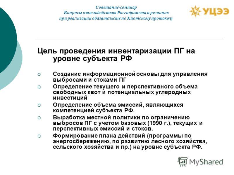 Цель проведения инвентаризации ПГ на уровне субъекта РФ Создание информационной основы для управления выбросами и стоками ПГ Определение текущего и перспективного объема свободных квот и потенциальных углеродных инвестиций Определение объема эмиссий,