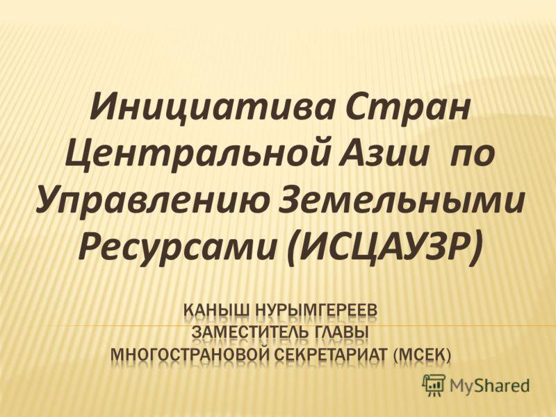 Инициатива Стран Центральной Азии по Управлению Земельными Ресурсами (ИСЦАУЗР)