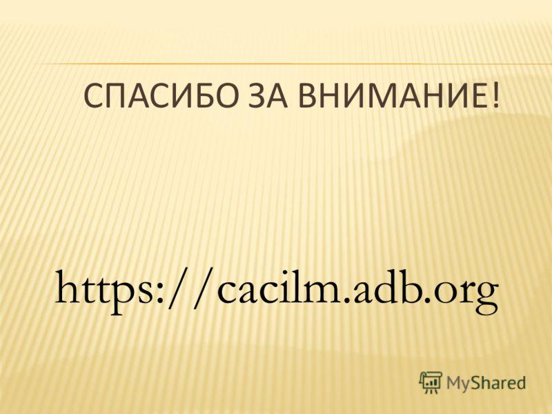 СПАСИБО ЗА ВНИМАНИЕ! https://cacilm.adb.org
