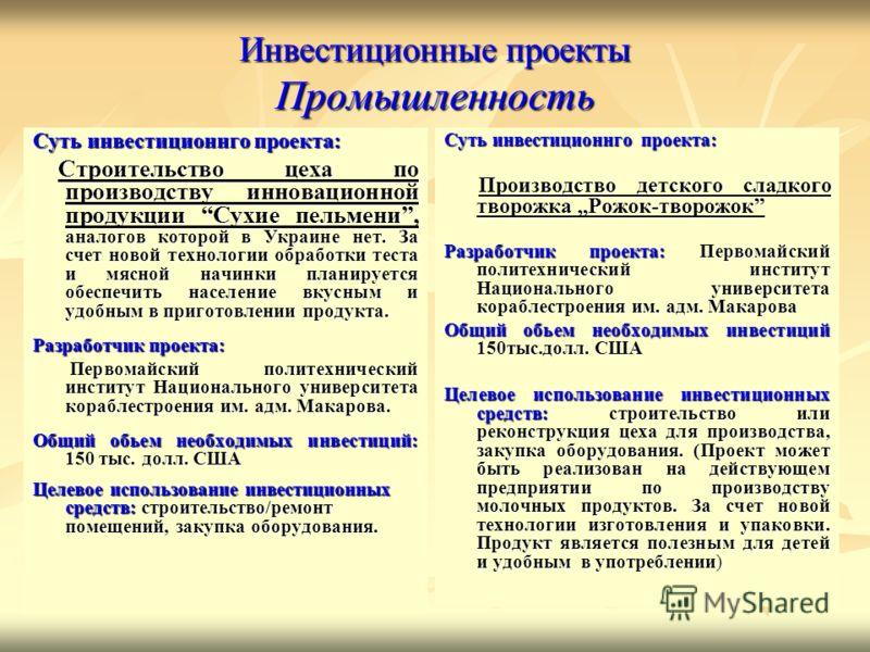Суть инвестиционнго проекта: Строительство цеха по производству инновационной продукции Сухие пельмени, аналогов которой в Украине нет. За счет новой технологии обработки теста и мясной начинки планируется обеспечить население вкусным и удобным в при