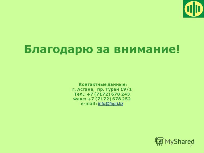 Благодарю за внимание! Контактные данные: г. Астана, пр. Туран 19/1 Тел.: +7 (7172) 678 243 Факс: +7 (7172) 678 252 e-mail: info@fagri.kz info@fagri.kz 7