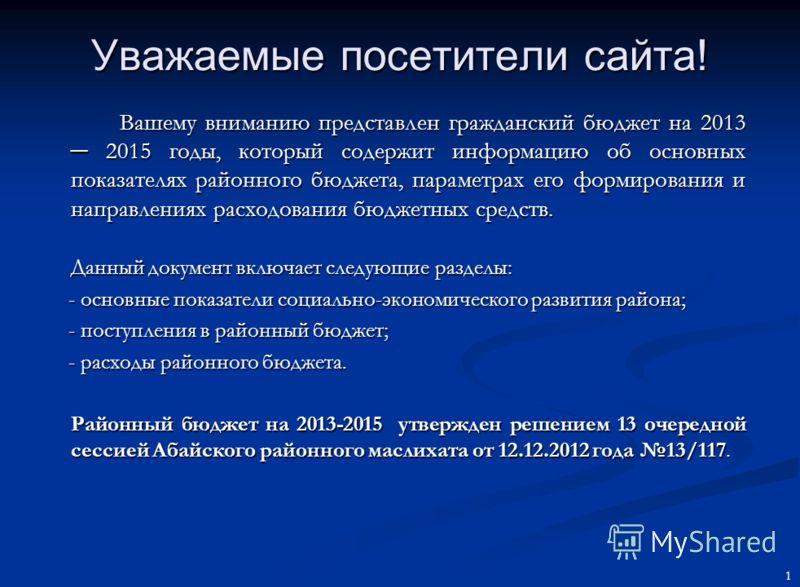 ГРАЖДАНСКИЙ БЮДЖЕТ НА 2011-2013 ГОДЫ ГРАЖДАНСКИЙ БЮДЖЕТ НА 2013-2015 ГОДЫ